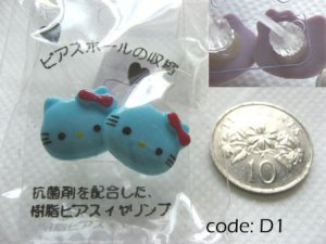 Hello Kitty D1
