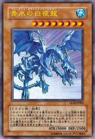 White Night Dragon *Virtual Card for PC game*