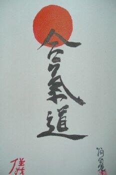 red sun aikido kanji