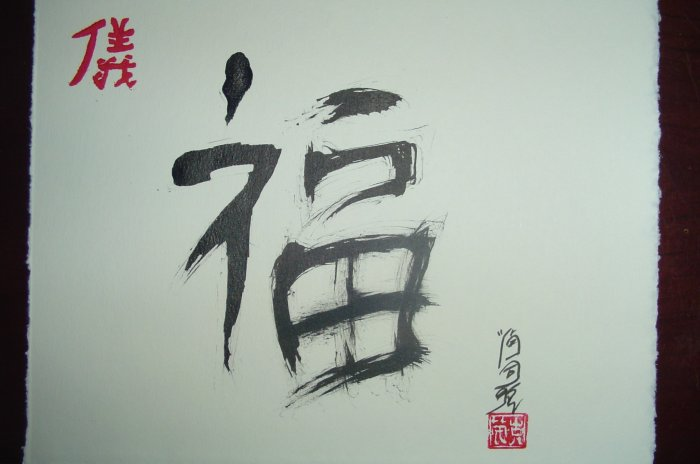 Happiness good fortune kanji