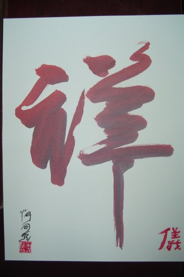 kanji for prosperity done in red