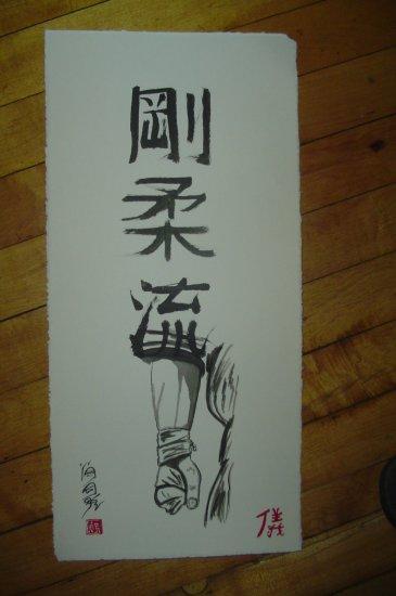 Karate,kanji ,goju ryu scroll style