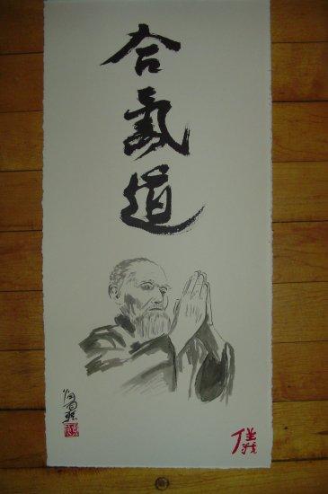 Aikido,bujinkan,kanji,Morihei Ueshiba,scroll style