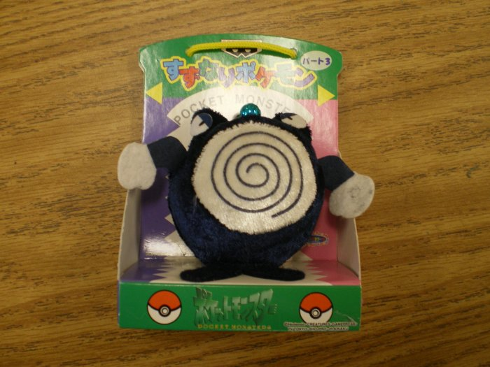 Poliwrath Bell Plush
