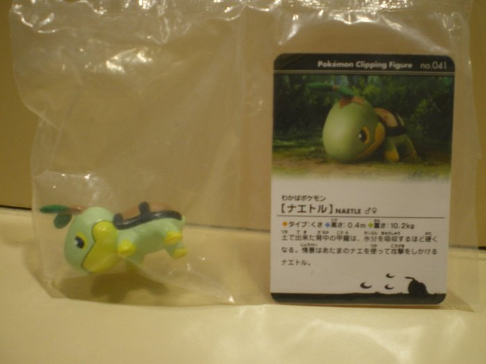Turtwig Clipping Figure
