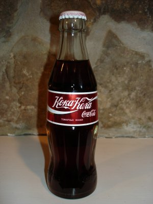 McDonald's Moscow Coke Bottle 1990 RARE