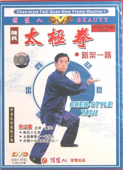Chen-Style Taiji Quan New Frame Routine I
