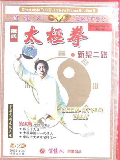 Chen-Style Taiji Quan New Frame Routine II
