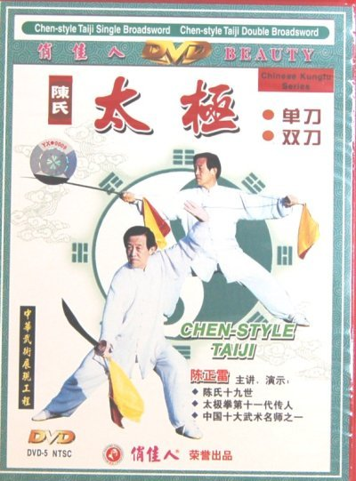 Chen-Style Taiji Single Broadsword/ Double Broadsword
