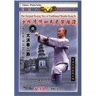 Da Hong Quan (Large-frame Red Boxing) Routine 2