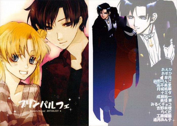Sailor Moon Dolce Anthology Doujinshi