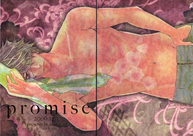 Naruto Doujinshi: Promises