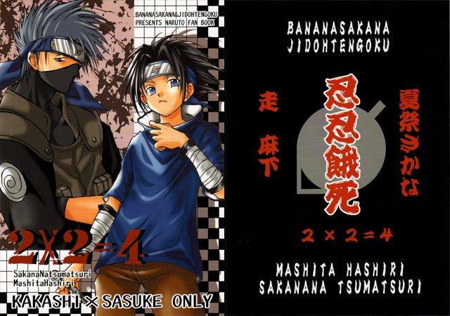 Naruto Doujinshi: 2 x 2 = 4