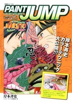 Paint JUMP: Naruto Coloring ArtBook