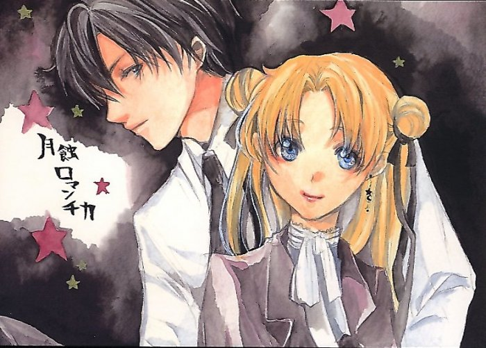 Sailor Moon Doujinshi: Gesshoku Romantika