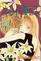 Tomoko Hayakawa Short Stories 4 - Kirei na Otokonoko