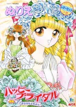 Shoujo Coloring Book #03 (Happy Bridal)