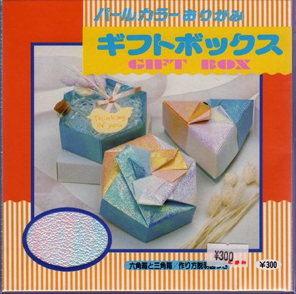 Origami Paper - Gift Box #2