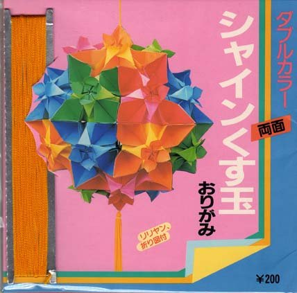 Origami Paper - Paper Ball Kit #1