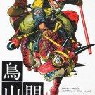 AKIRA TORIYAMA WORLD ART Book (Dragonball)