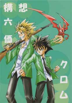 Eyeshield 21 Doujinshi: Sena * Hiruma only book