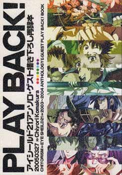 Eyeshield 21 Doujinshi: Play Back (SOLD)