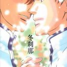 Eyeshield 21 Doujinshi: Winter Moment (Shin x Sakuraba)