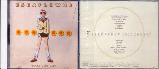 Vision of Escaflowne OST