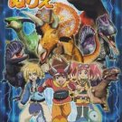 Dinosaur King (Kyoryu-King) Coloring Book #2