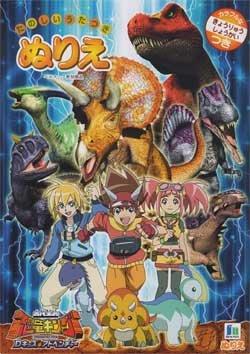 Dinosaur King (Kyoryu-King) Coloring Book #2