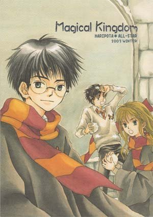 Harry Potter Doujinshi - Magical Kingdom