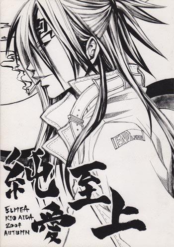 Bleach Doujinshi - Junai - Shijyo (byakuya / renji)