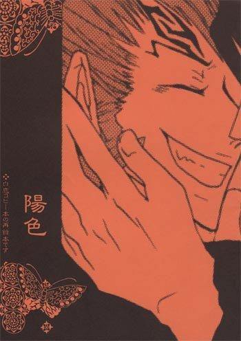 Bleach Doujinshi - di del dum! (byakuya / renji)
