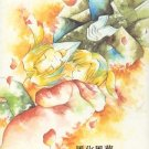 [060] Fullmetal Alchemist Doujinshi: Conqueror of Shamballa (Elric Brothers)