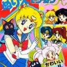 Sailor Moon R Mini Coloring Book #4 ( C III )