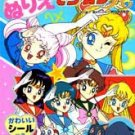 Sailor Moon R Mini Coloring Book #7 ( E I )