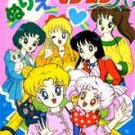 Sailor Moon R Mini Coloring Book #9 ( F I )