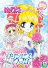 Shoujo Coloring Book #05 (Princess World)