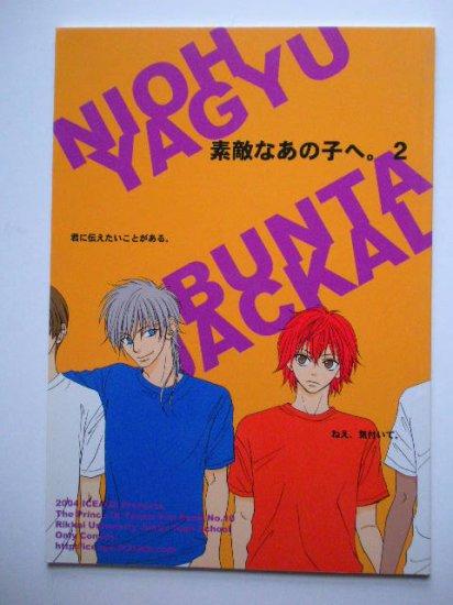 [076] Prince of Tennis Doujinshi Yaoi, Rikkai Nioh / Yagyu +