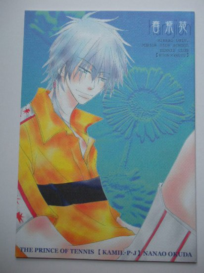 [094] Prince of Tennis Doujinshi Yaoi, Rikkai Nioh / Yagyu