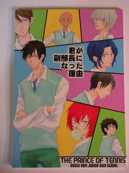 [047] Prince of Tennis Doujinshi Yaoi, Rikkai All Character