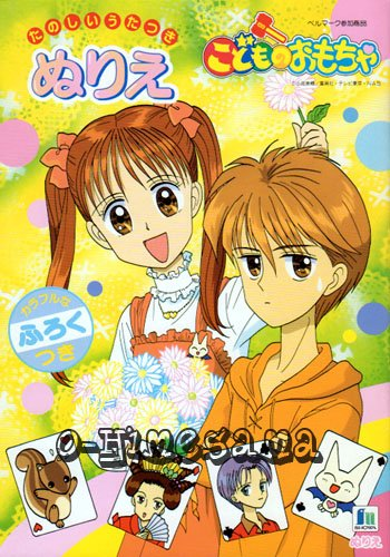 Kodomo no Omocha (Child's Play) Coloring Book #2