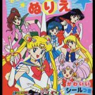 Sailor Moon SuperS Mini Coloring Book #1 ( A I )