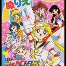 Sailor Moon Stars Mini Coloring Book #2 ( A I )