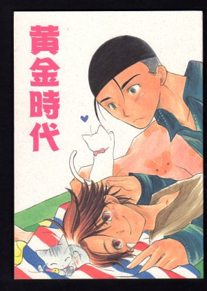 [045] Prince of Tennis Doujinshi Yaoi, Goldenpair