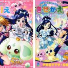 (Set #01) Pretty Cure Coloring + Paper Doll Books