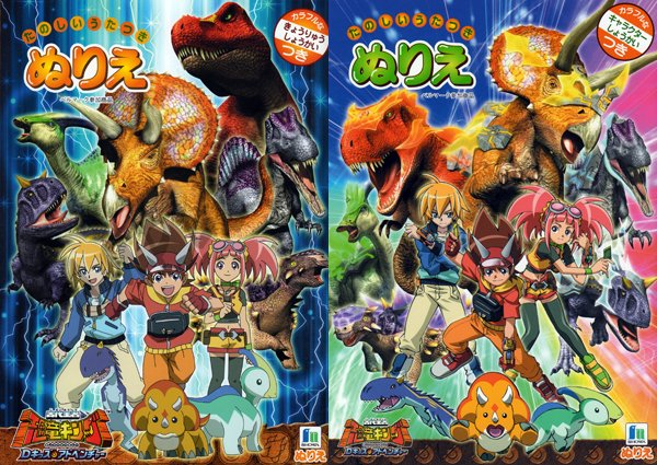 Dinosaur King Kyoryu Coloring Books 2 3