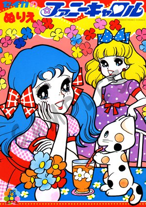 Shoujo Coloring Book : Funny Carol