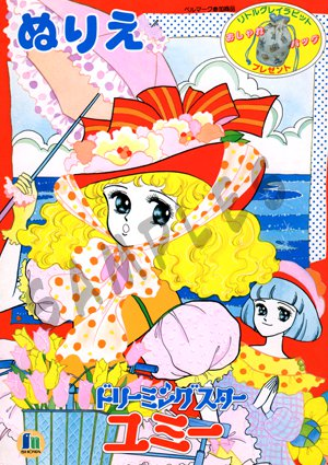 Shoujo Coloring Book : Dreaming Star Yumi