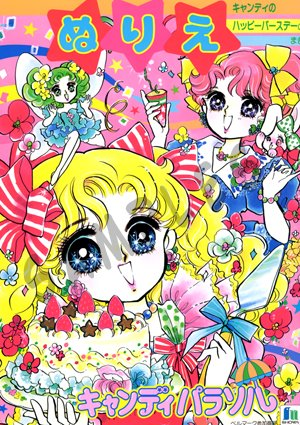 Shoujo Coloring Book : Candy Parasol